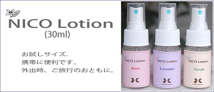 NICOローション30ml