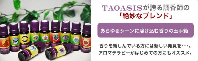 タオアシスブレンド精油トップバナー